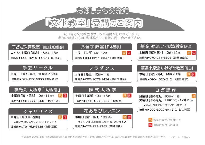 http://aboshimachi.com/%E4%BA%A4%E6%B5%81%E9%A4%A8%E3%80%80%E6%96%87%E5%8C%96%E6%95%99%E5%AE%A4.jpg