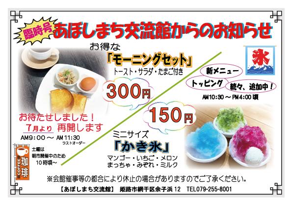 http://aboshimachi.com/%E4%BA%A4%E6%B5%81%E9%A4%A8%E3%80%80%E9%85%8D%E5%B8%83%E3%81%A1%E3%82%89%E3%81%97%E3%80%807%E6%9C%88%E3%82%88%E3%82%8A.jpg