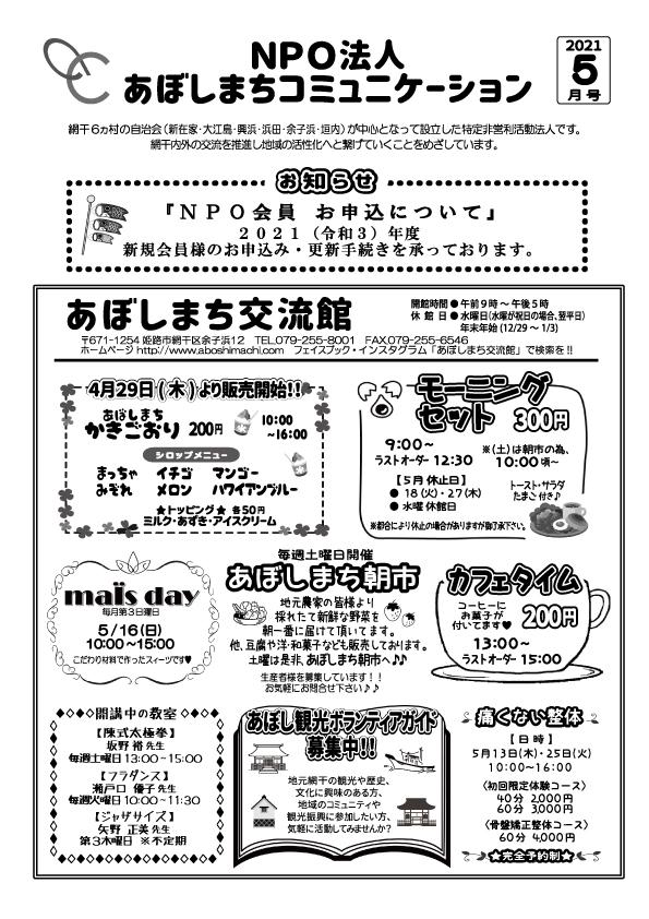 http://aboshimachi.com/%E5%9B%9E%E8%A6%A7%E6%9D%BF%E3%80%802021.5_%E8%A1%A8.jpg