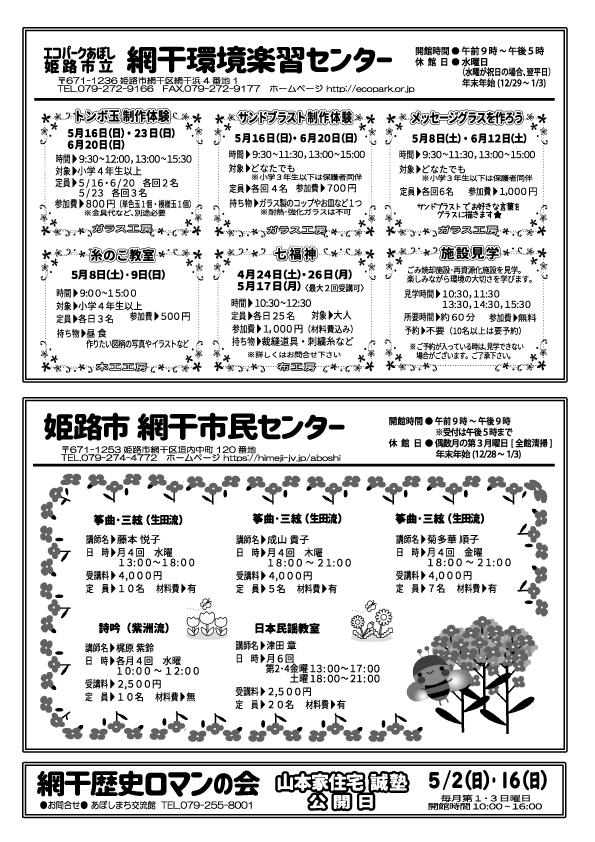 http://aboshimachi.com/%E5%9B%9E%E8%A6%A7%E6%9D%BF%E3%80%802021.5_%E8%A3%8F.jpg