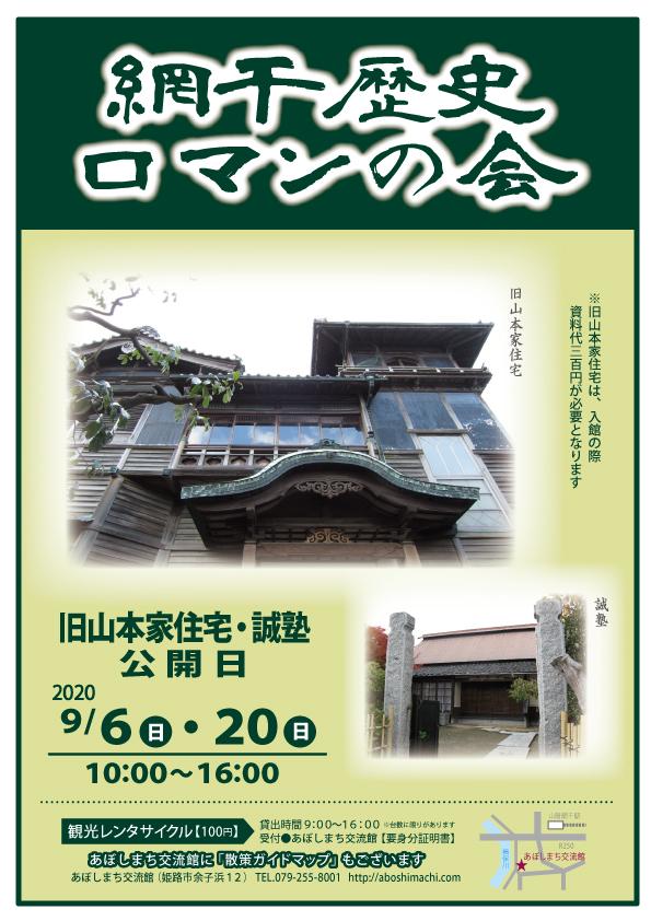http://aboshimachi.com/%E5%B1%B1%E6%9C%AC%E5%AE%B6-%EF%BC%99%E6%9C%88%E5%85%AC%E9%96%8B%E6%97%A5.jpg