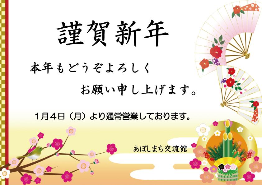 http://aboshimachi.com/%E5%B9%B4%E5%A7%8B.jpg