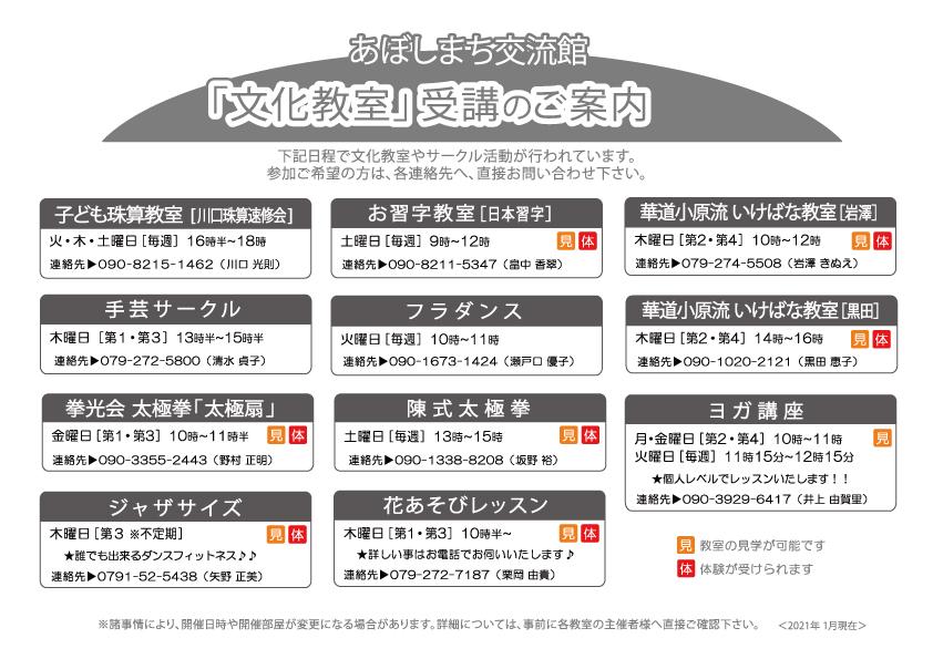 http://aboshimachi.com/%E6%95%99%E5%AE%A4%E3%81%94%E6%A1%88%E5%86%85%E3%80%800214.jpg