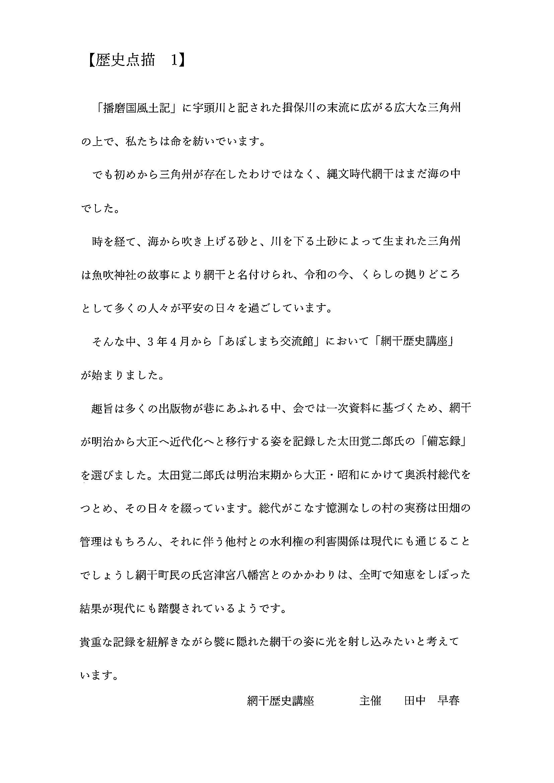http://aboshimachi.com/%E6%AD%B4%E5%8F%B2%E7%82%B9%E6%8F%8F.jpg
