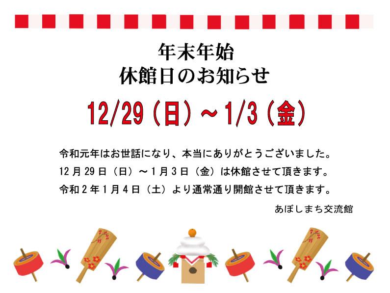 http://aboshimachi.com/1231/%E5%B9%B4%E6%9C%AB%E5%B9%B4%E5%A7%8B.jpg