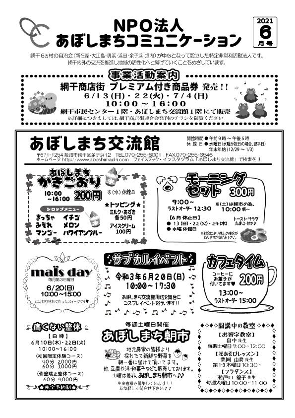 http://aboshimachi.com/2021.6_%E8%A1%A8.jpg