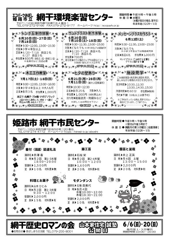http://aboshimachi.com/2021.6_%E8%A3%8F.jpg