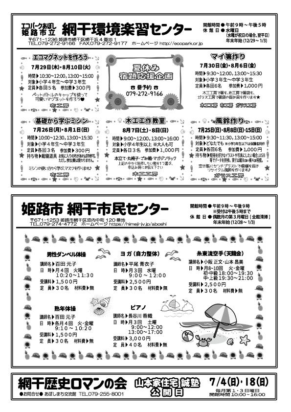 http://aboshimachi.com/2021.7_%E8%A3%8F.jpg