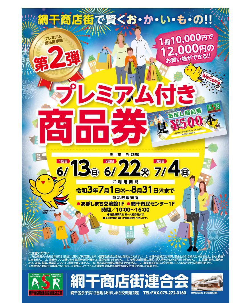 http://aboshimachi.com/ASR_B4omote%5B6602%5D.jpg