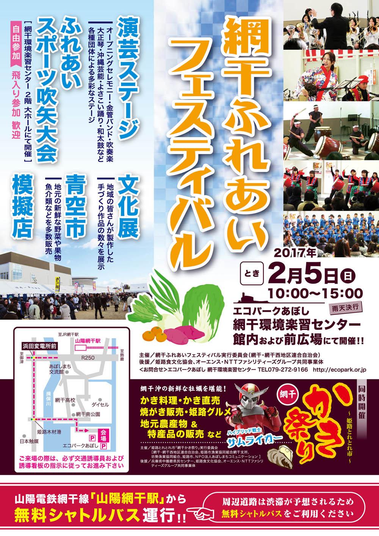 http://aboshimachi.com/Afes17.jpg