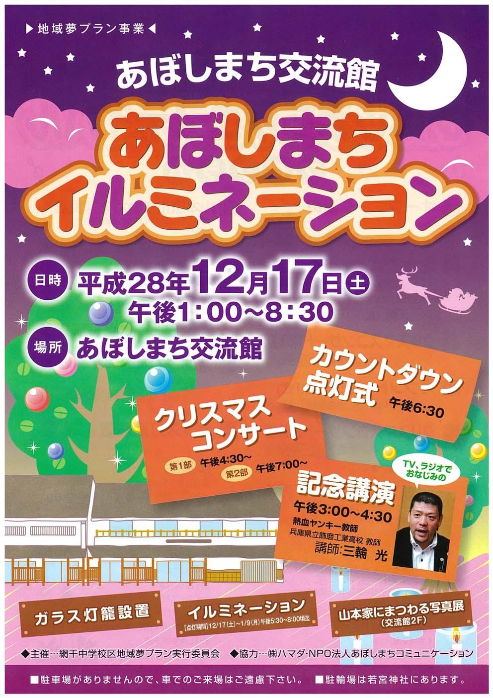 http://aboshimachi.com/akari16-a.jpg