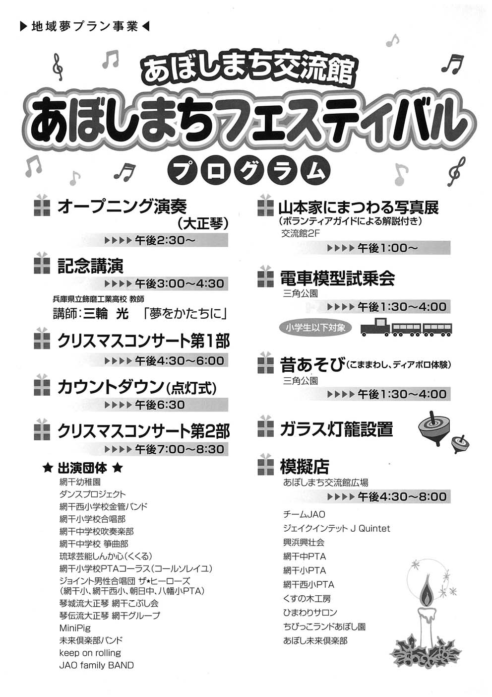 http://aboshimachi.com/akari16-b.jpg