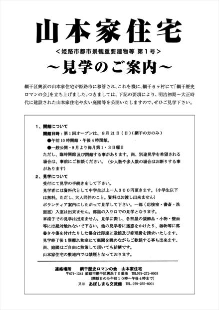 y-info-2.jpg