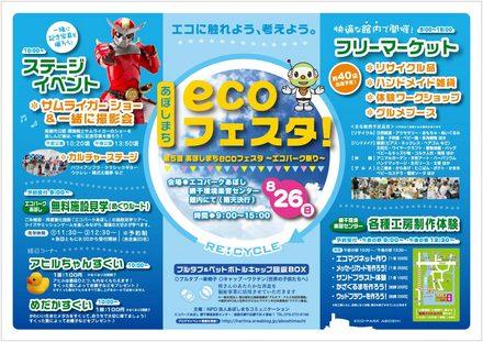 eco-festa_5_web.jpg