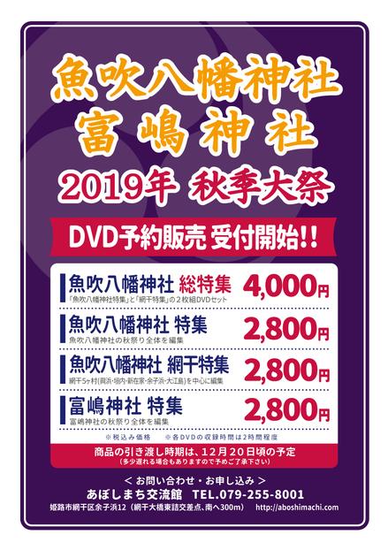 魚吹&富嶋DVD_POP.jpg
