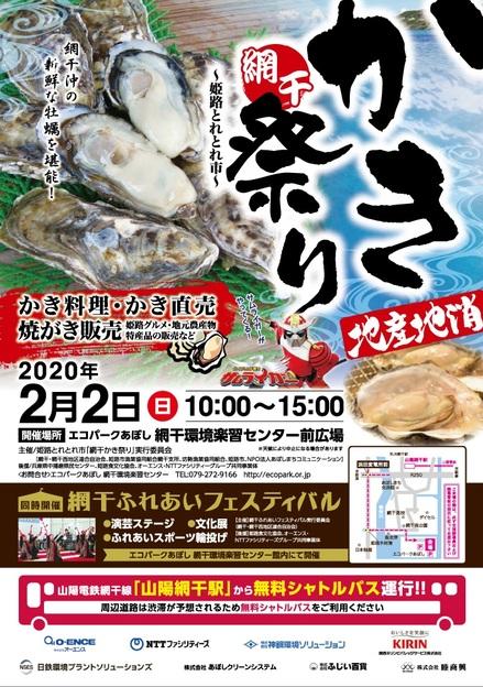 あぼしカキ祭り700k.jpg