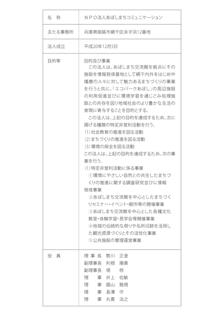 http://aboshimachi.com/assets_c/2020/06/NPO概要2020-thumb-440x622-423.jpg