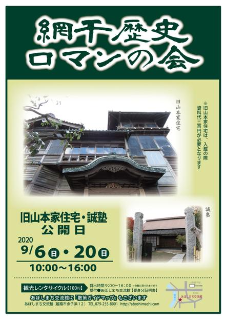 山本家-9月公開日.jpg