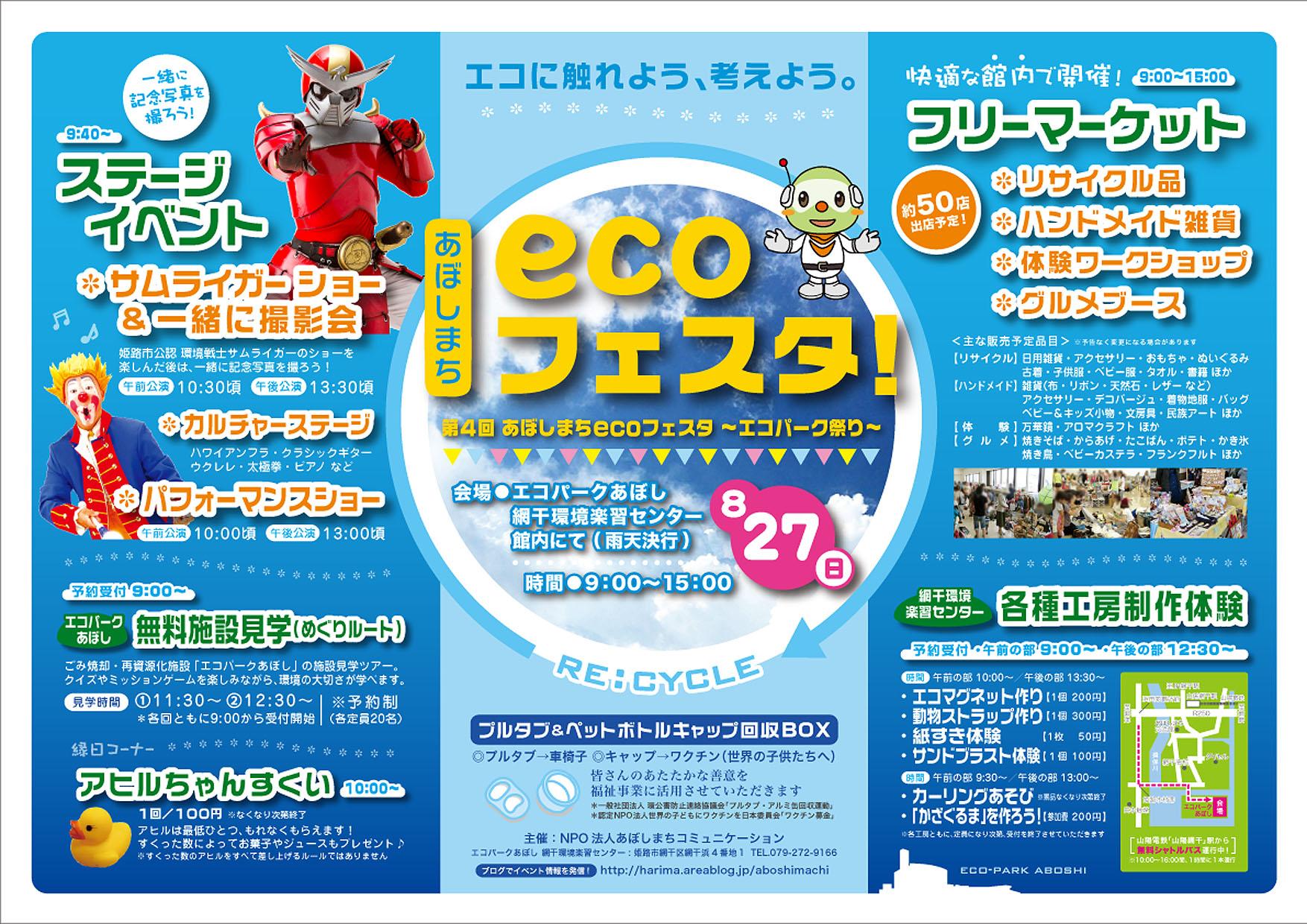 http://aboshimachi.com/ecofesta2017web.jpg