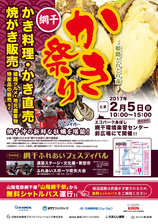 http://aboshimachi.com/kaki17.jpg