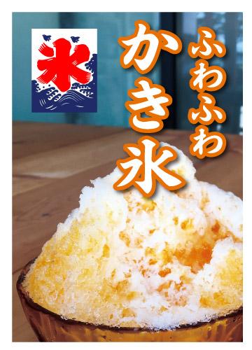 http://aboshimachi.com/kakigo17.jpg