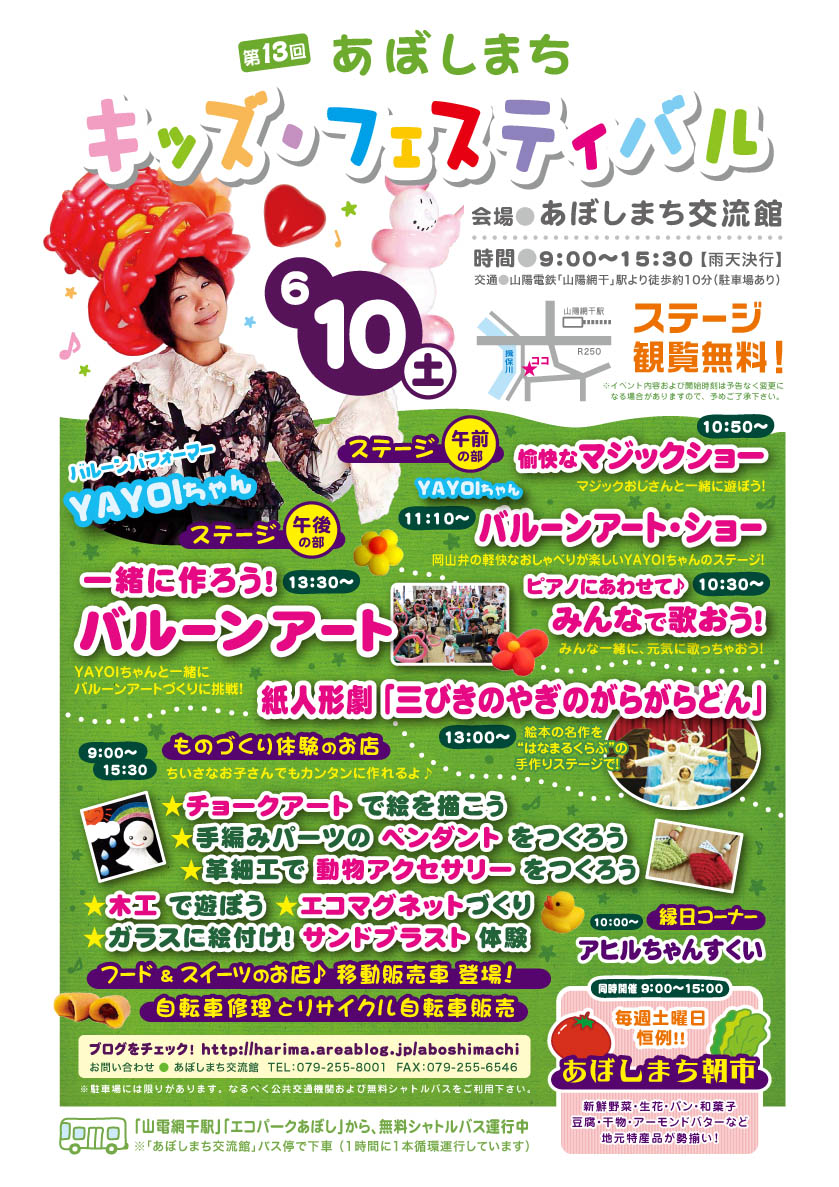 http://aboshimachi.com/kids13-b.jpg