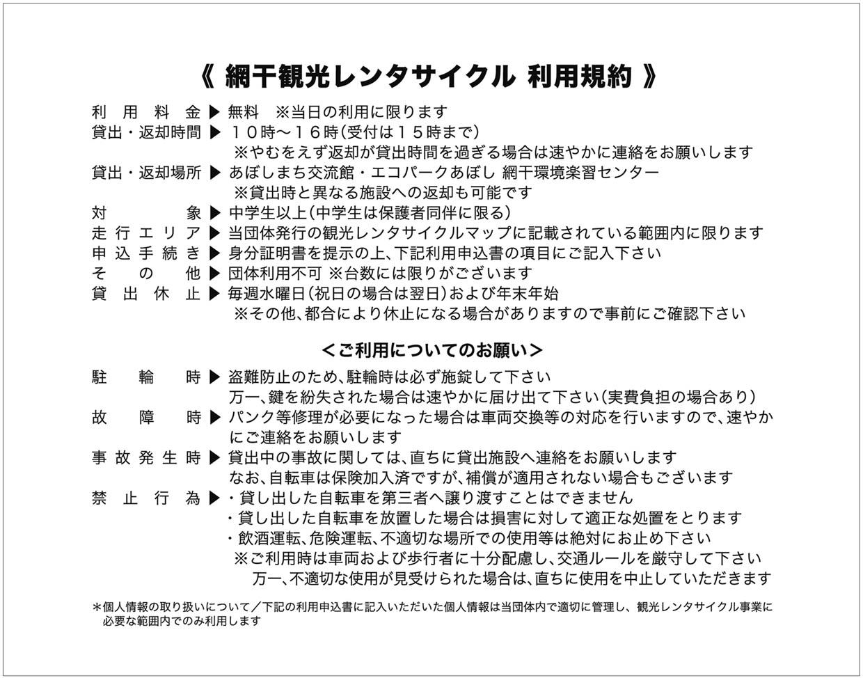 http://aboshimachi.com/kiyaku.jpg