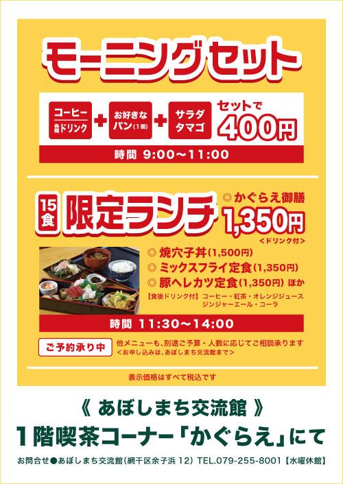 http://aboshimachi.com/lunchi.jpg
