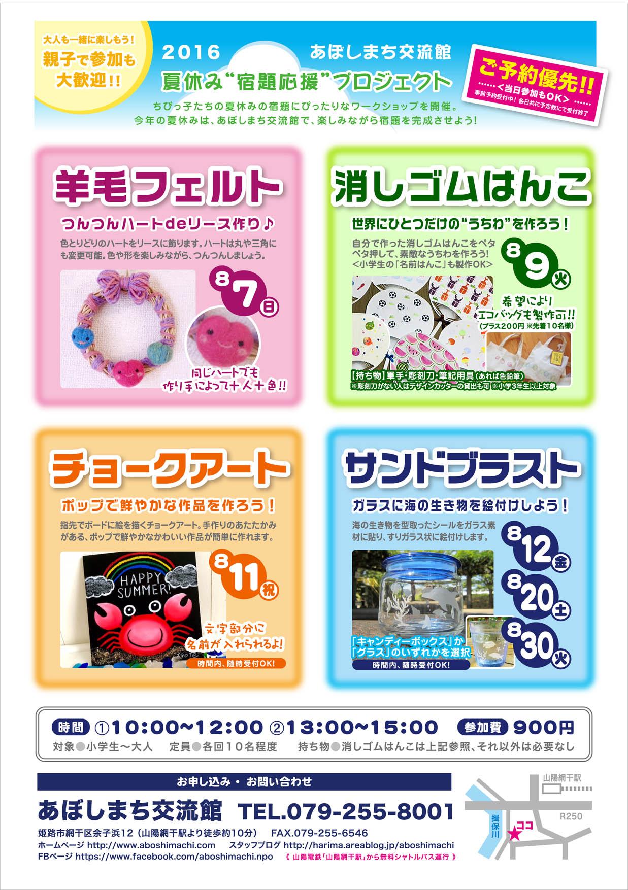 http://aboshimachi.com/natsusyuku16.jpg