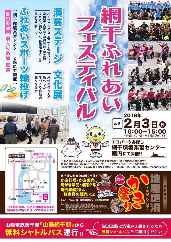 網干ふれあいフェスティバル2019