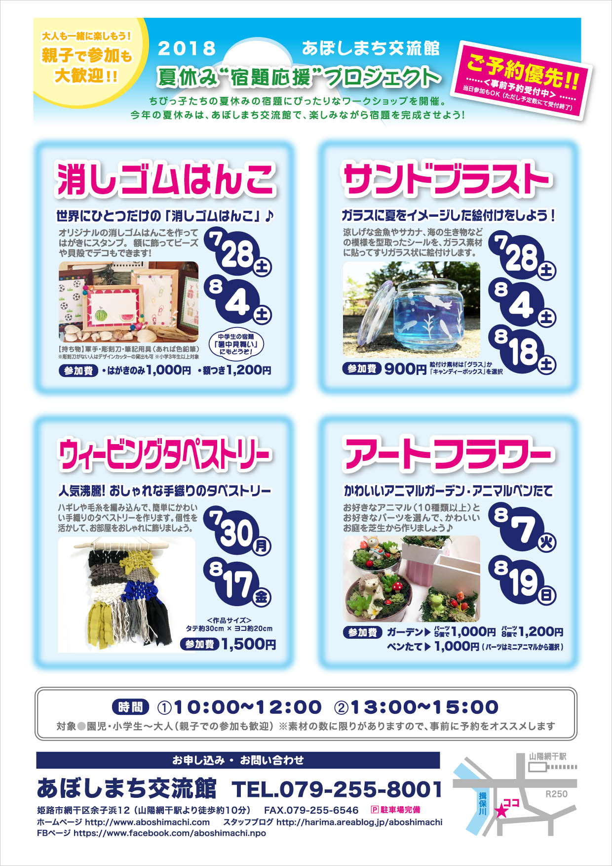 http://aboshimachi.com/syukudai18.jpg