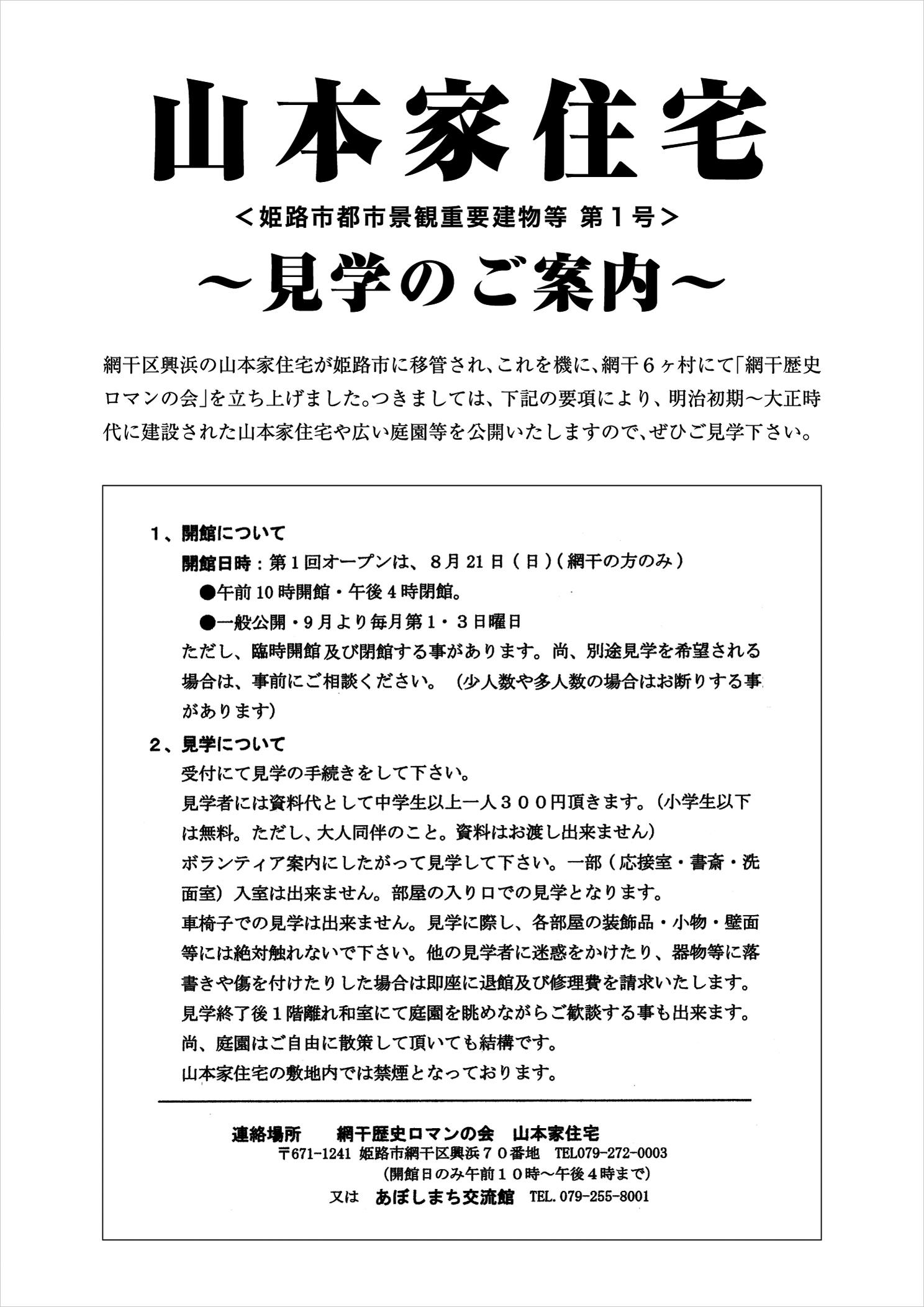 http://aboshimachi.com/y-info-2.jpg